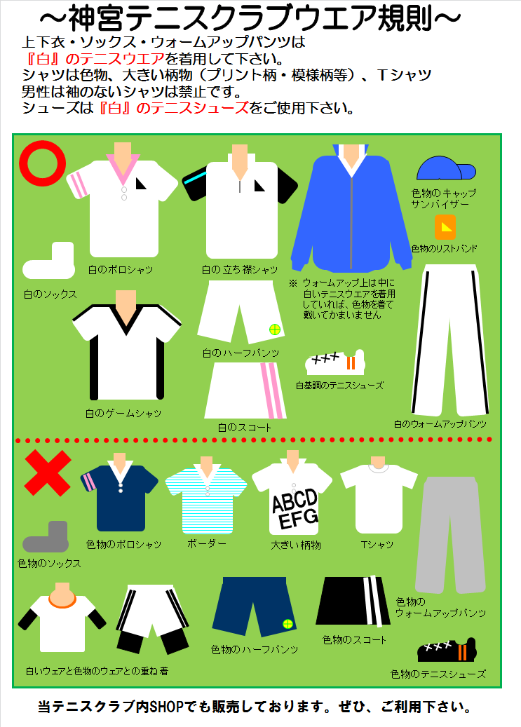 jingu-wear-rule
