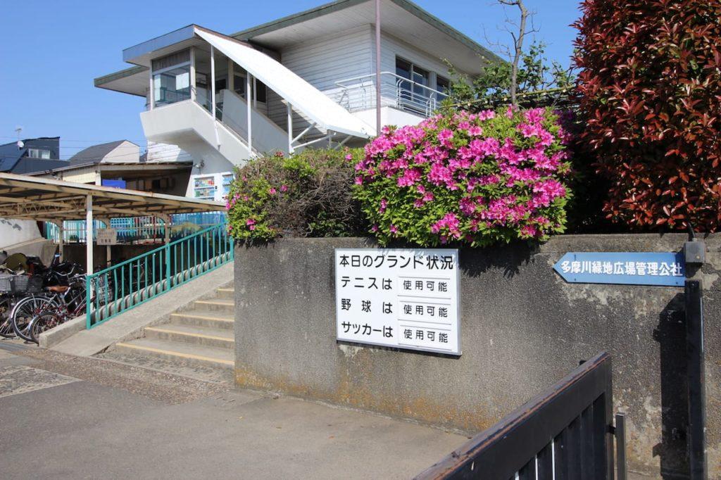 多摩川緑地 テニスコート管理棟入り口