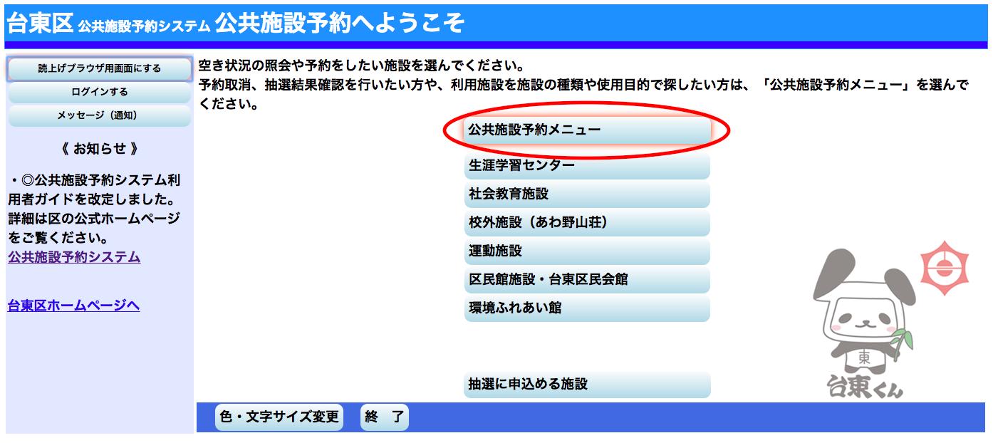 台東区インターネット予約1