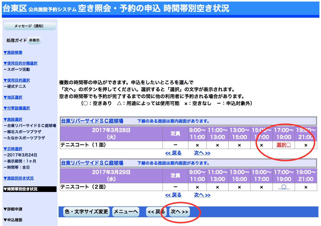 台東区インターネット予約10