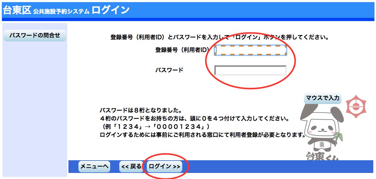 台東区インターネット予約11