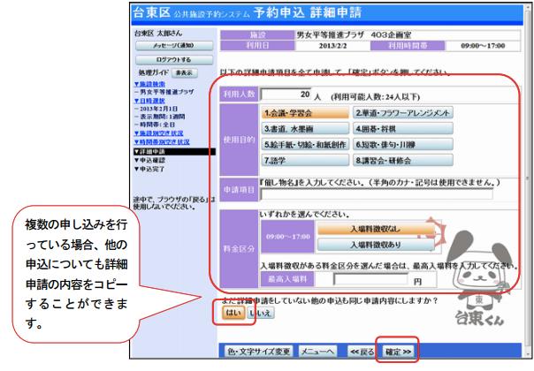台東区インターネット予約12
