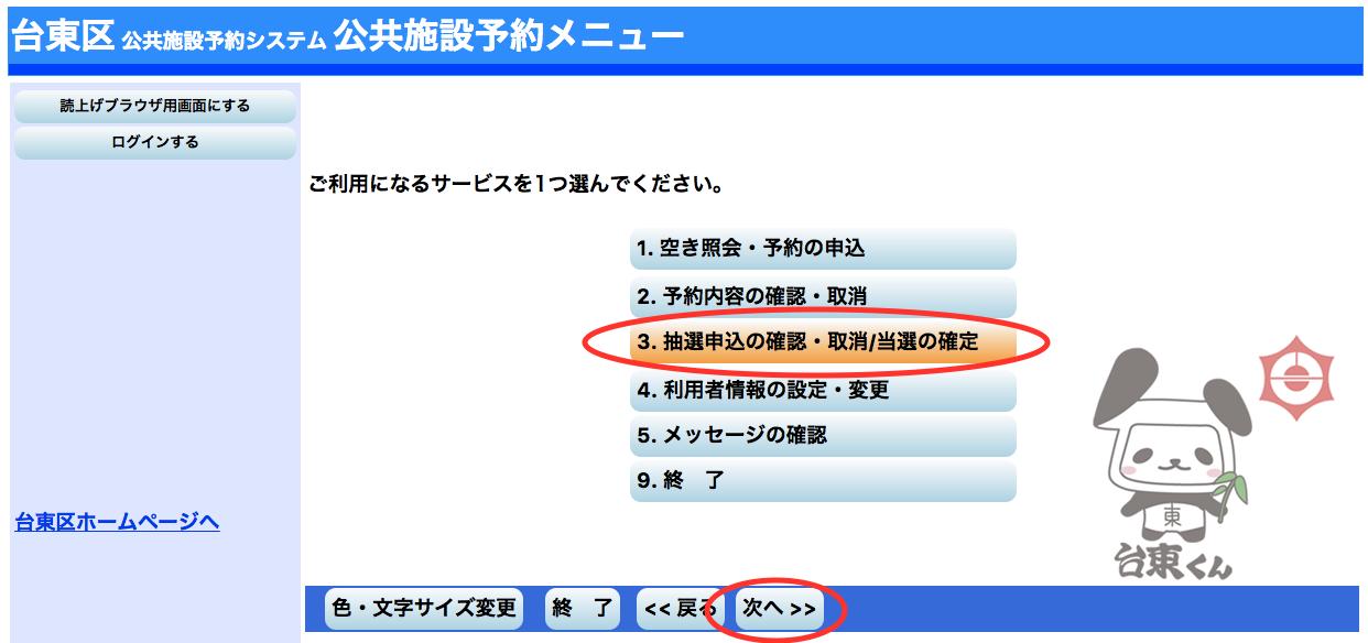 台東区インターネット予約14
