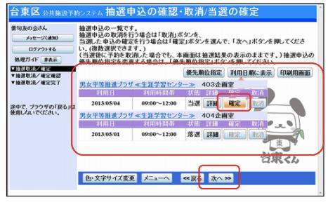 台東区インターネット予約15