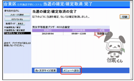 台東区インターネット予約17