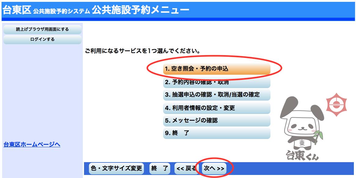 台東区インターネット予約2