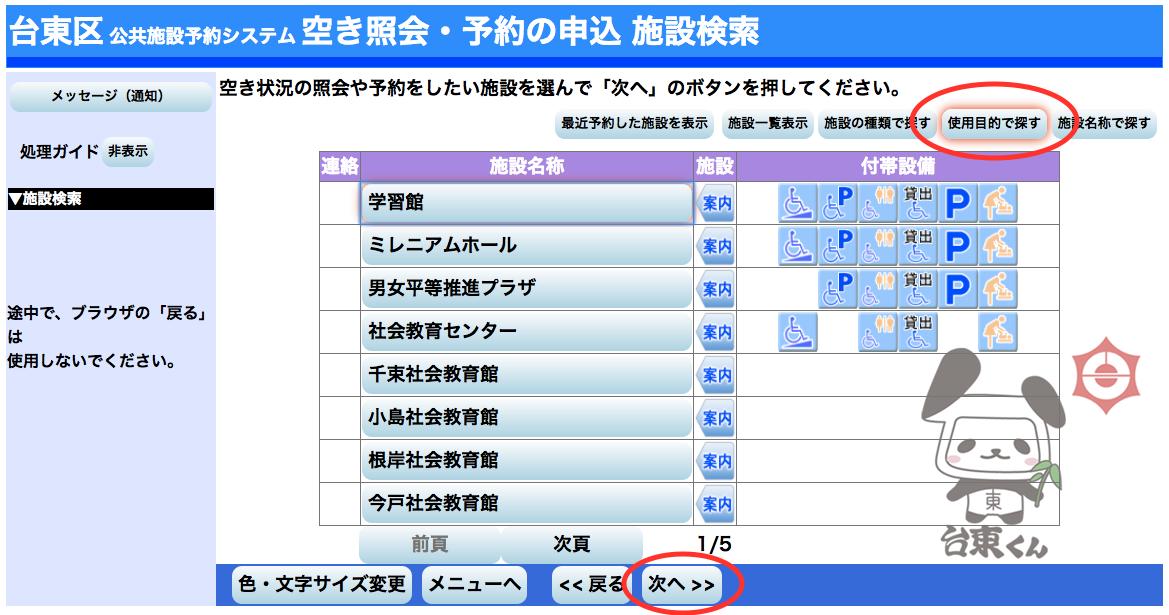 台東区インターネット予約3