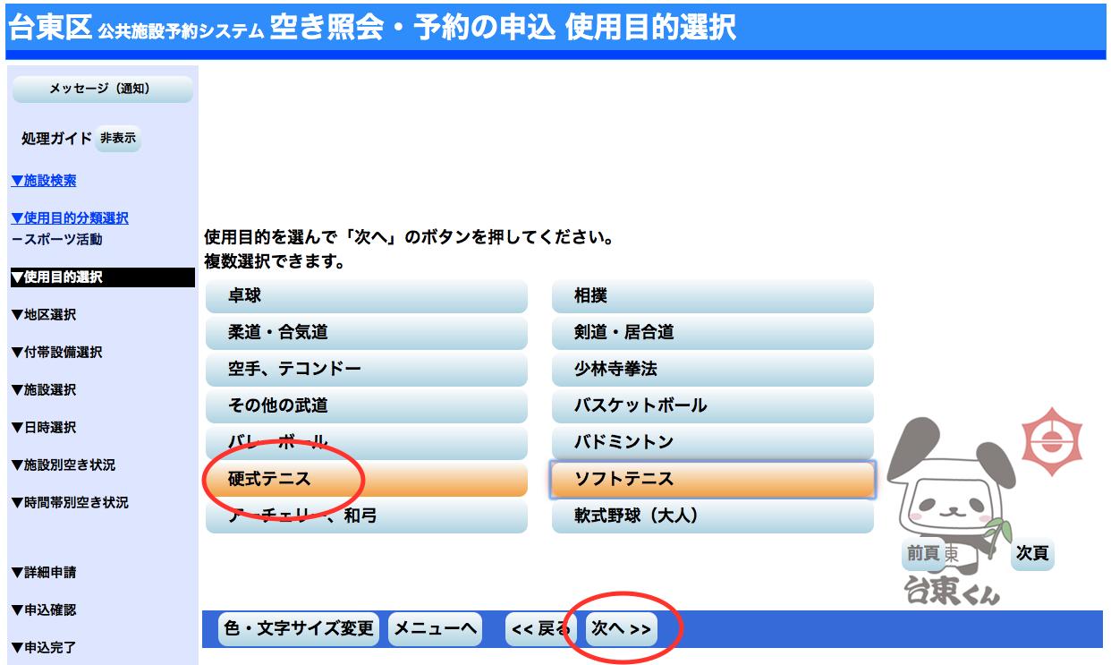 台東区インターネット予約5