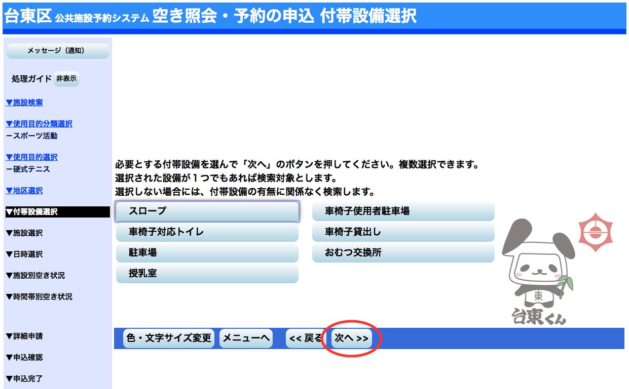 台東区インターネット予約6