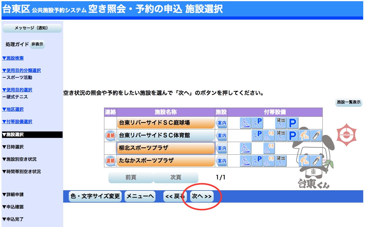 台東区インターネット予約7