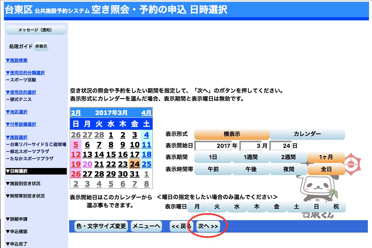 台東区インターネット予約8