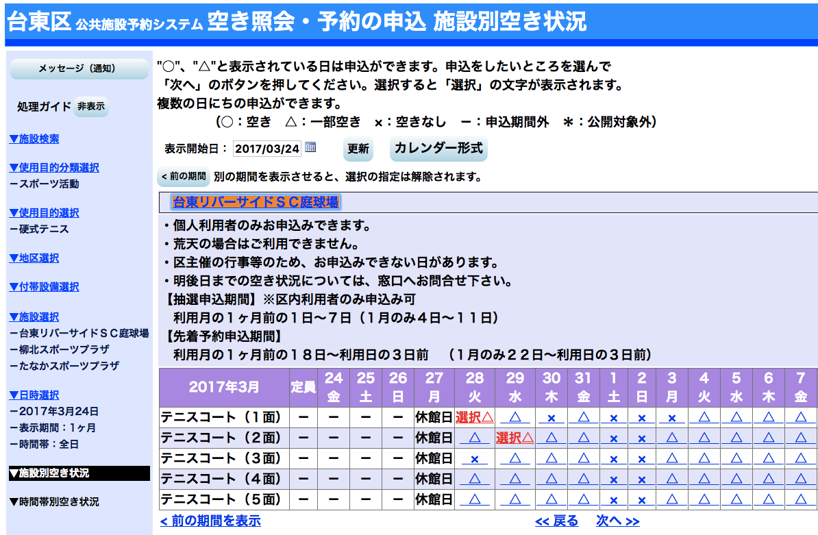 台東区インターネット予約9