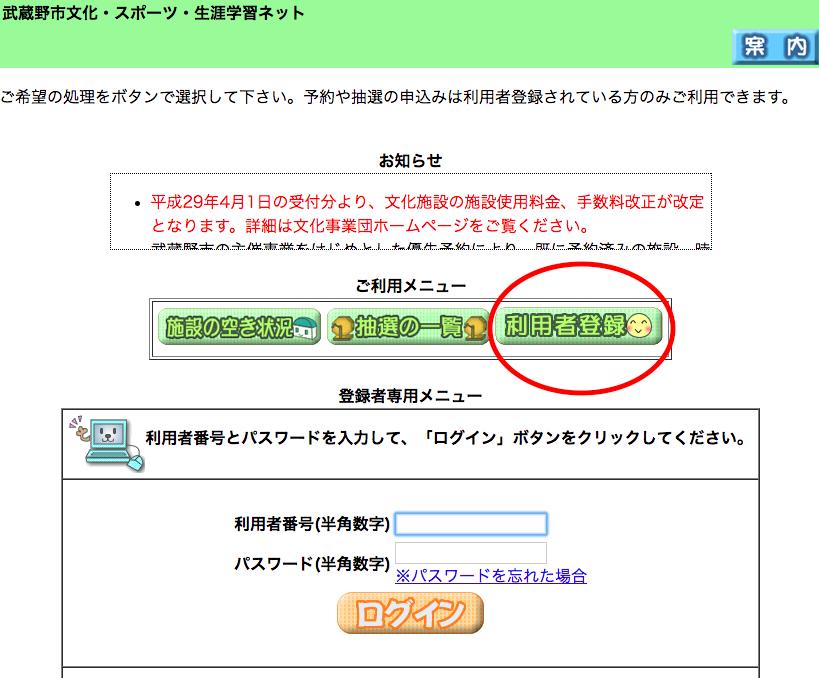 武蔵野市文化・スポーツ・生涯学習ネット 画面