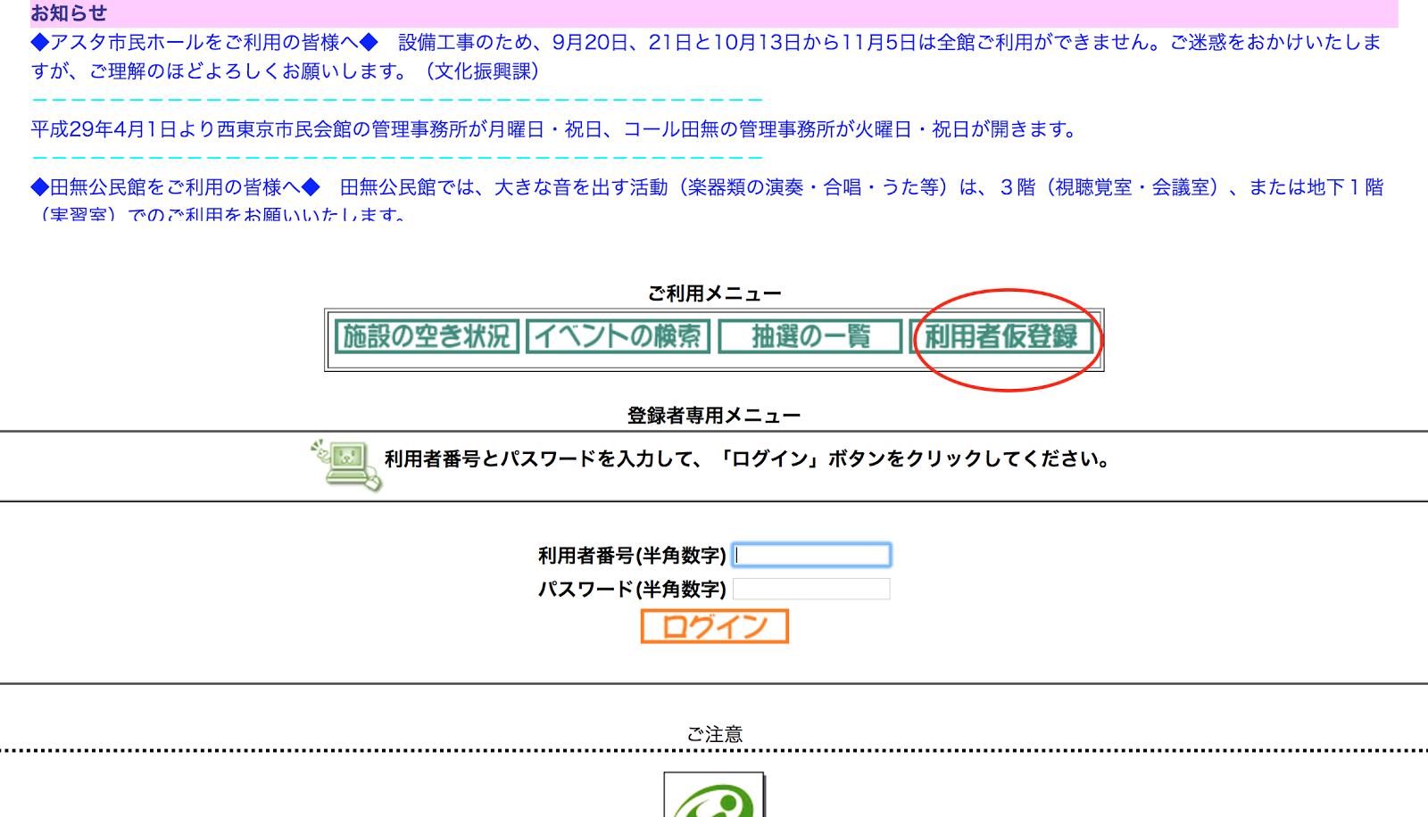 西東京市 利用者仮登録